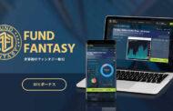 FundFantasy トークンICO