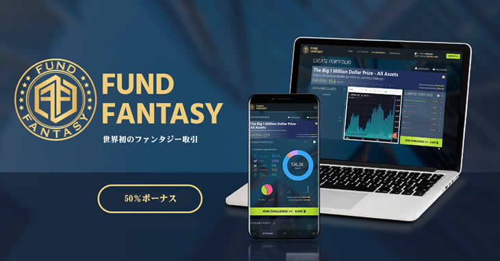 FundFantasy トークンICO