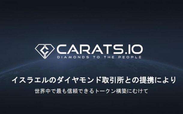 Carats.io について