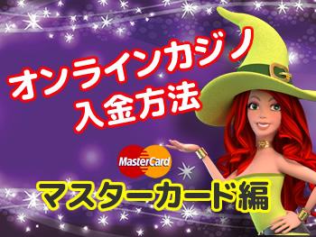 マスターカードでオンラインカジノへ入金